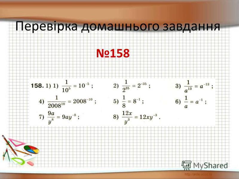 158 Перевірка домашнього завдання