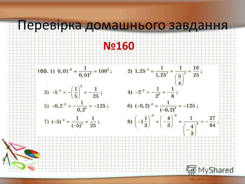 160 Перевірка домашнього завдання