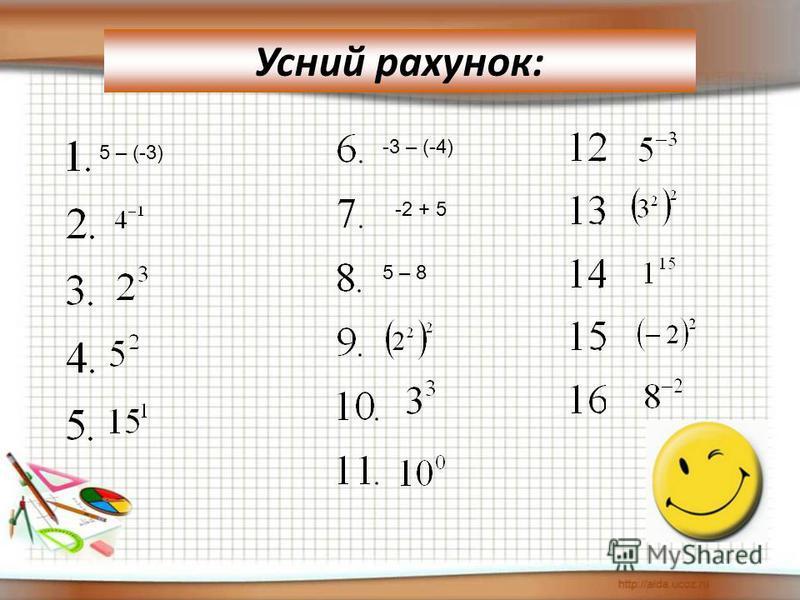 5 – 8 5 – (-3) -2 + 5 -3 – (-4) Усний рахунок: