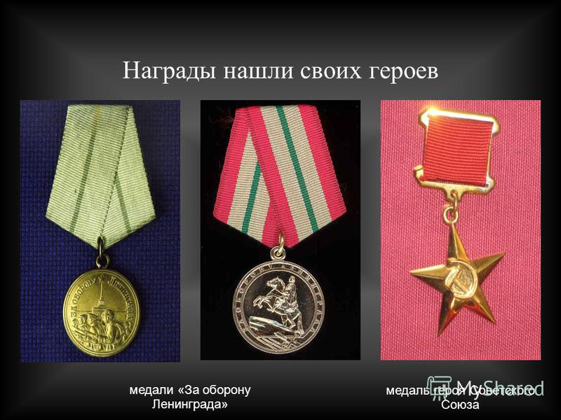 Награды нашли своих героев медали «За оборону Ленинграда» медаль героя Советского Союза