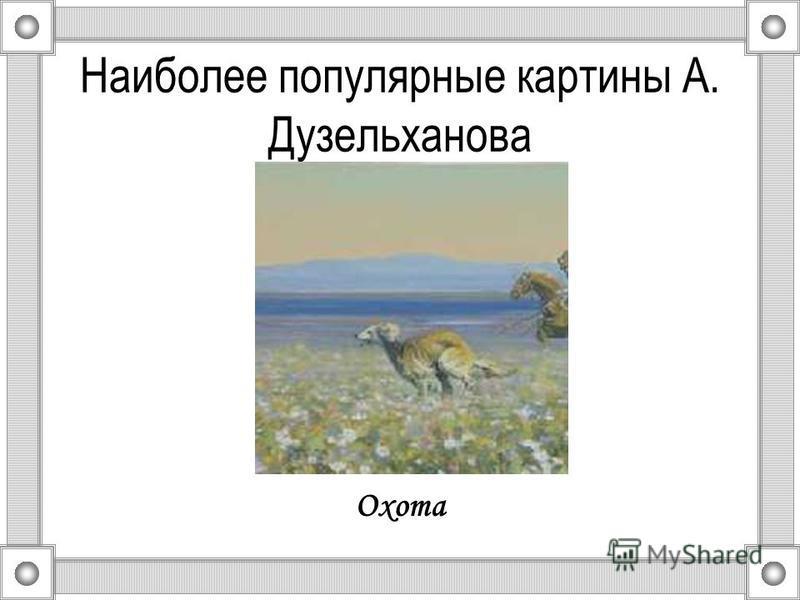 Наиболее популярные картины А. Дузельханова Охота