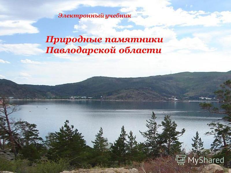 Природные памятники Павлодарской области Электронный учебник