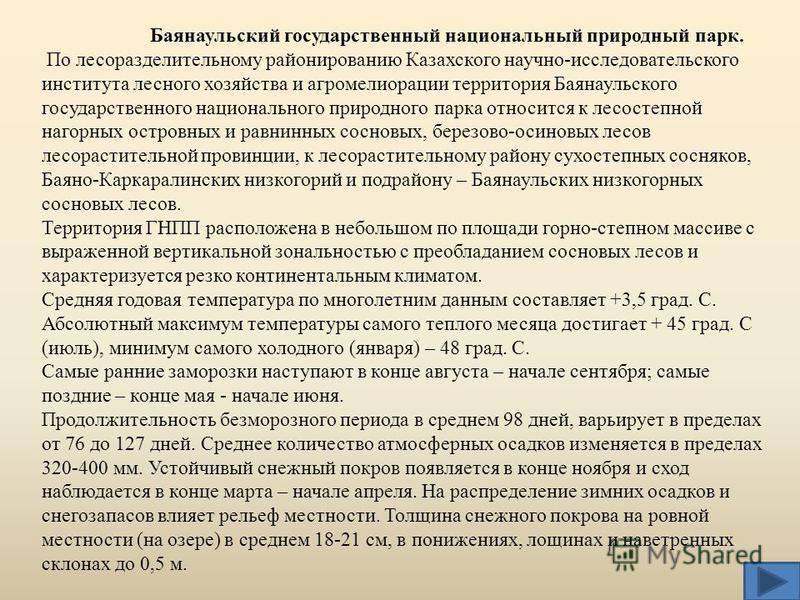 Баянаульский государственный национальный природный парк. По лесоразделительному районированию Казахского научно-исследовательского института лесного хозяйства и агромелиорации территория Баянаульского государственного национального природного парка