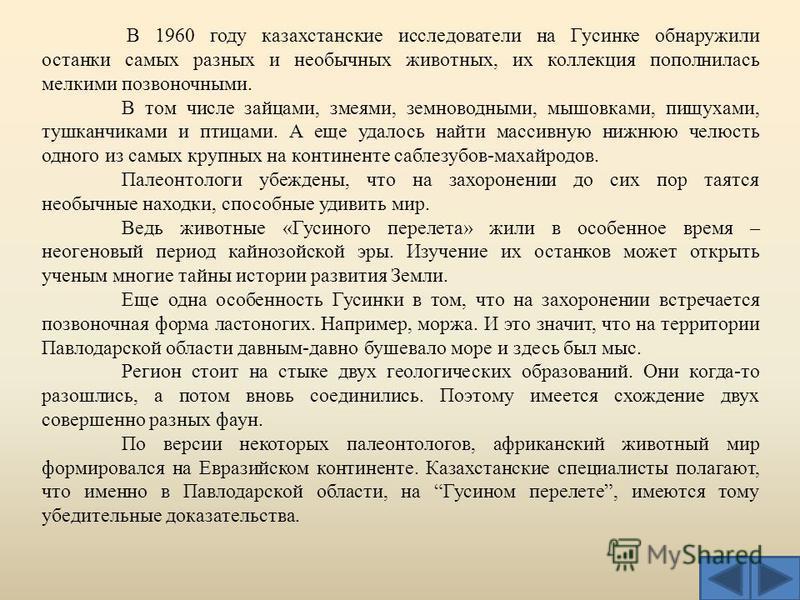В 1960 году казахстанские исследователи на Гусинке обнаружили останки самых разных и необычных животных, их коллекция пополнилась мелкими позвоночными. В том числе зайцами, змеями, земноводными, мышовками, пищухами, тушканчиками и птицами. А еще удал