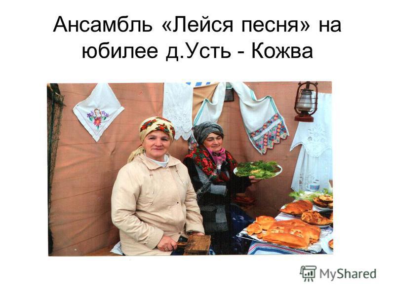 Ансамбль «Лейся песня» на юбилее д.Усть - Кожва