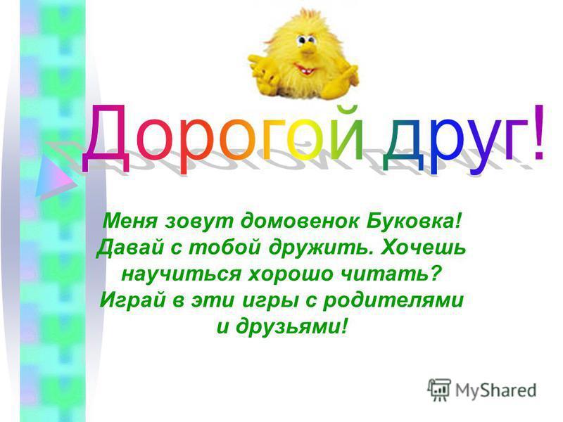 Меня зовут домовенок Буковка! Давай с тобой дружить. Хочешь научиться хорошо читать? Играй в эти игры с родителями и друзьями!