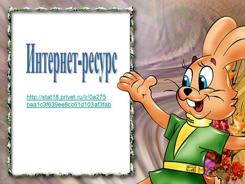 http://stat18.privet.ru/lr/0a275 baa1c3f639ee8cc61d103af3fab