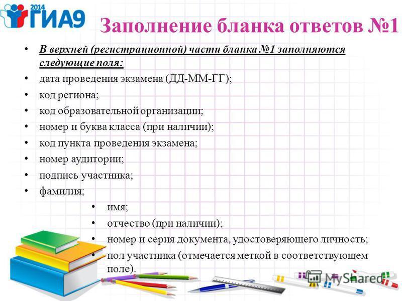 Заполнение бланка ответов 1 В верхней (регистрационной) части бланка 1 заполняются следующие поля: дата проведения экзамена (ДД-ММ-ГГ); код региона; код образовательной организации; номер и буква класса (при наличии); код пункта проведения экзамена;