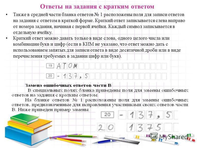 Ответы на задания с кратким ответом Также в средней части бланка ответов 1 расположены поля для записи ответов на задания с ответом в краткой форме. Краткий ответ записывается слева направо от номера задания, начиная с первой ячейки. Каждый символ за