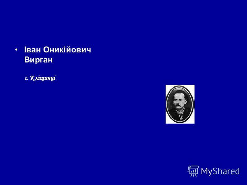 Іван Оникійович Вирган с. Кліщинці
