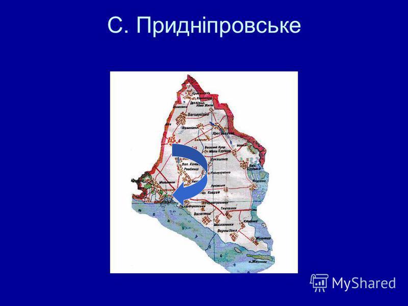 С. Придніпровське