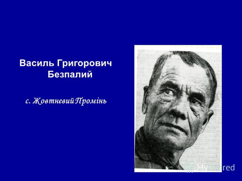 Василь Григорович Безпалий с. Жовтневий Промінь