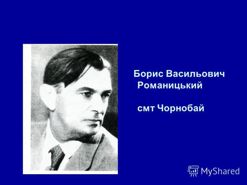 Борис Васильович Романицький смт Чорнобай