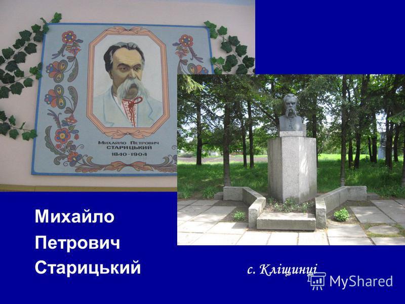 Михайло Петрович Старицький с. Кліщинці
