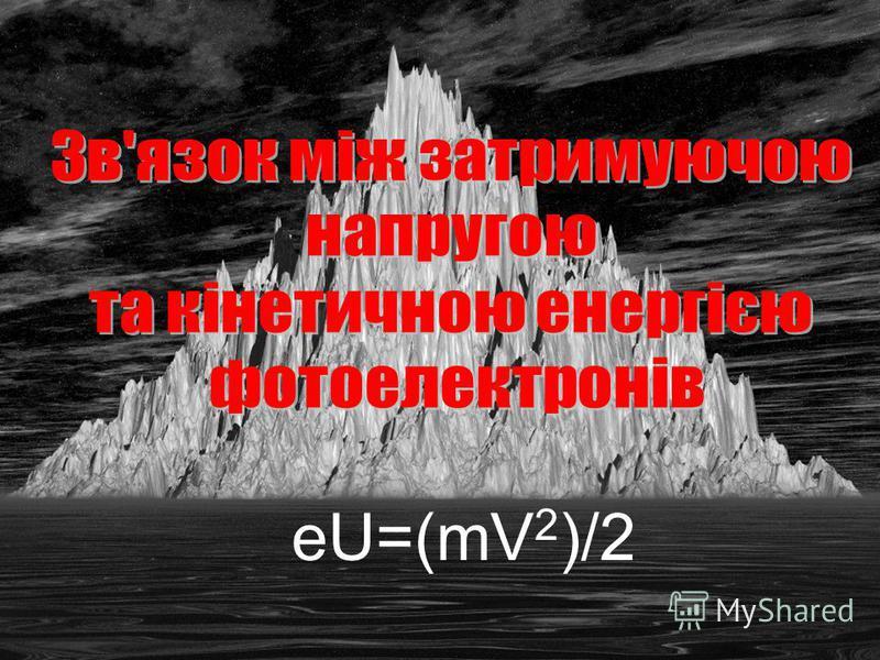 еU=(mV 2 )/2
