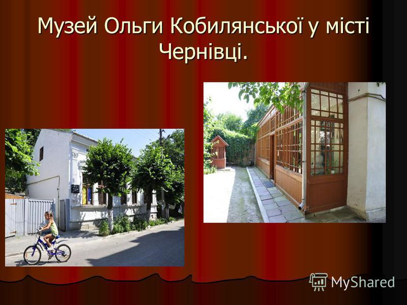 Музей Ольги Кобилянської у місті Чернівці.