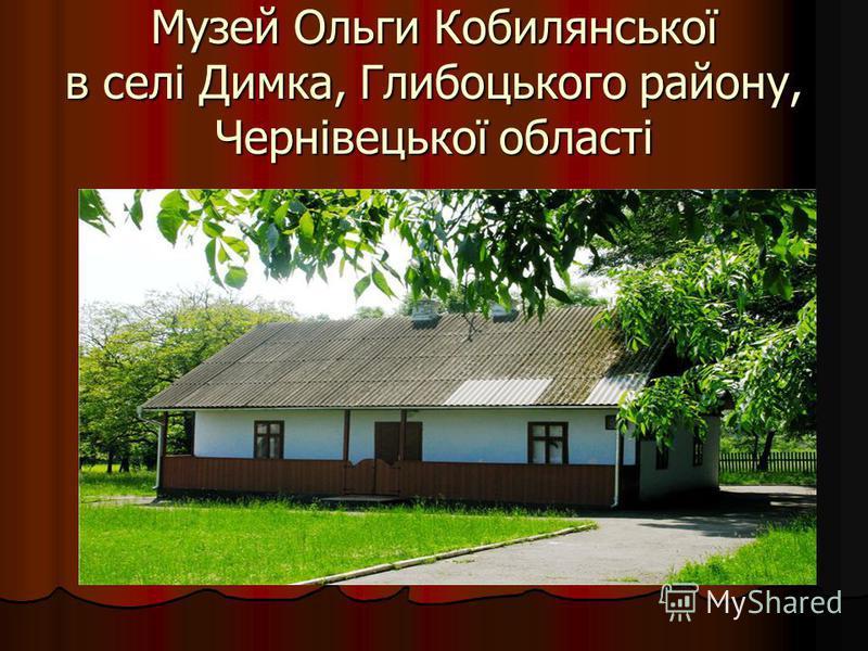 Музей Ольги Кобилянської в селі Димка, Глибоцького району, Чернівецької області