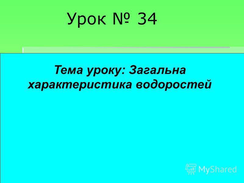 Урок 34 Тема уроку: Загальна характеристика водоростей