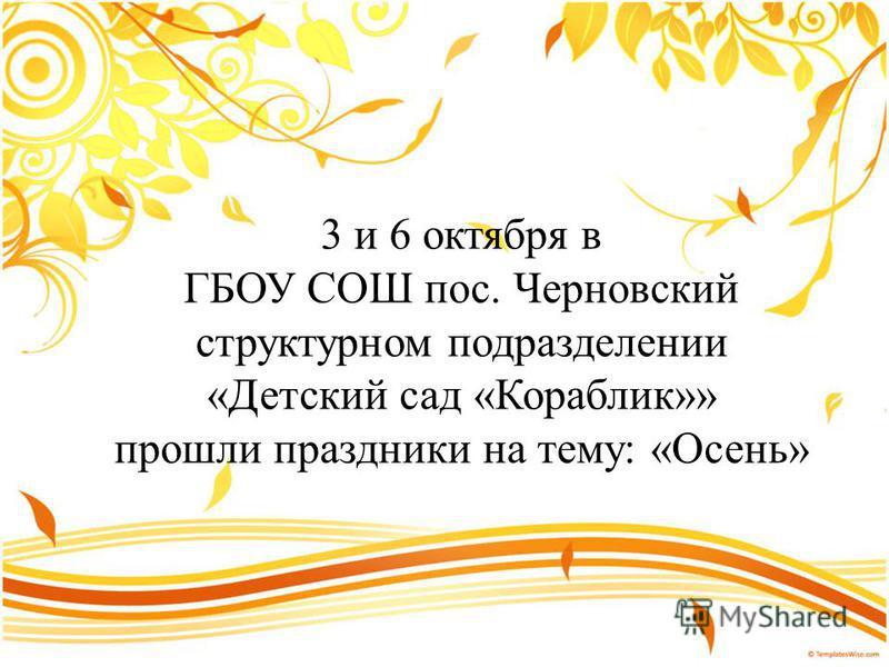 3 и 6 октября в ГБОУ СОШ пос. Черновский структурном подразделении «Детский сад «Кораблик»» прошли праздники на тему: «Осень»