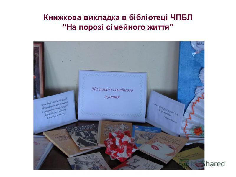 Книжкова викладка в бібліотеці ЧПБЛ На порозі сімейного життя