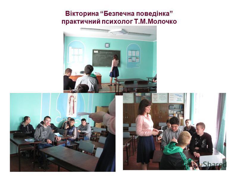 Вікторина Безпечна поведінка практичний психолог Т.М.Молочко