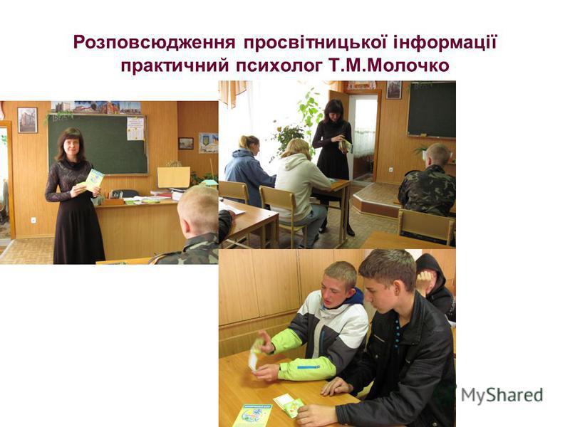 Розповсюдження просвітницької інформації практичний психолог Т.М.Молочко