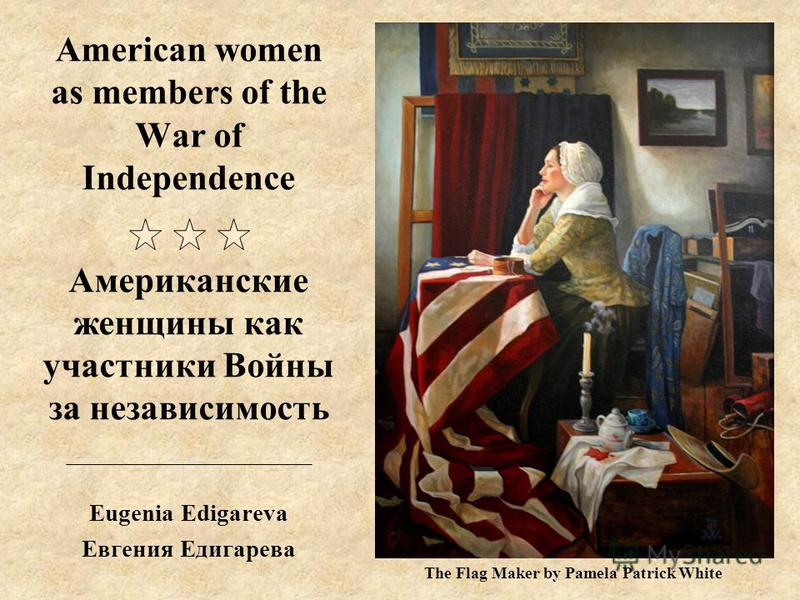 American women as members of the War of Independence Американские женщины как участники Войны за независимость Eugenia Edigareva Евгения Едигарева The Flag Maker by Pamela Patrick White