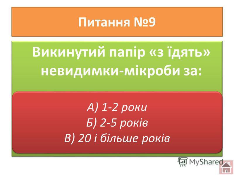 Питання 9 Викинутий папір «з їдять» невидимки-мікроби за: а) 1-2 роки Викинутий папір «з їдять» невидимки-мікроби за: а) 1-2 роки А) 1-2 роки Б) 2-5 років В) 20 і більше років А) 1-2 роки Б) 2-5 років В) 20 і більше років