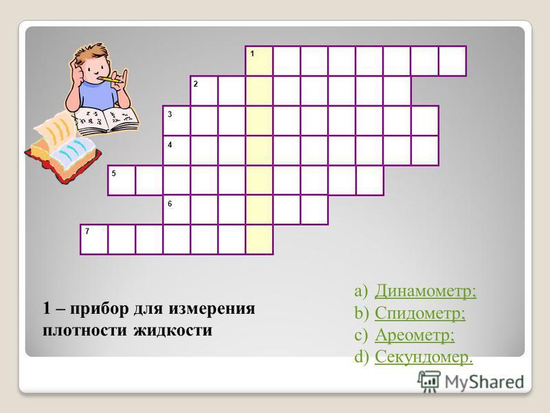 2 a)Динамометр;Динамометр; b)Спидометр;Спидометр; c)Ареометр;Ареометр; d)Секундомер.Секундомер. 2 3 4 5 6 7 1 1 – прибор для измерения плотности жидкости