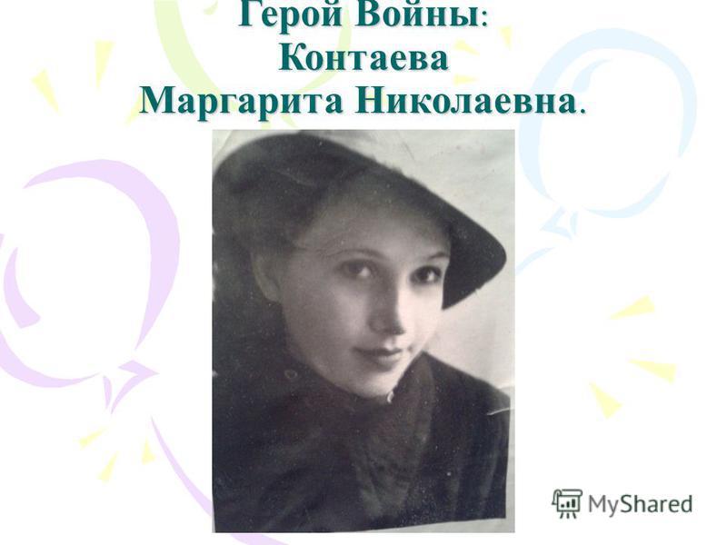 Герой Войны : Контаева Маргарита Николаевна.