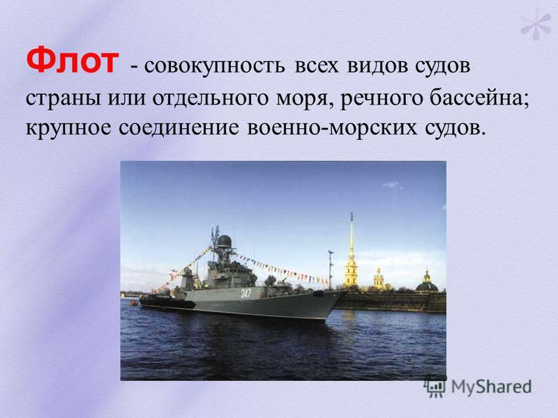 Флот - совокупность всех видов судов страны или отдельного моря, речного бассейна; крупное соединение военно-морских судов.