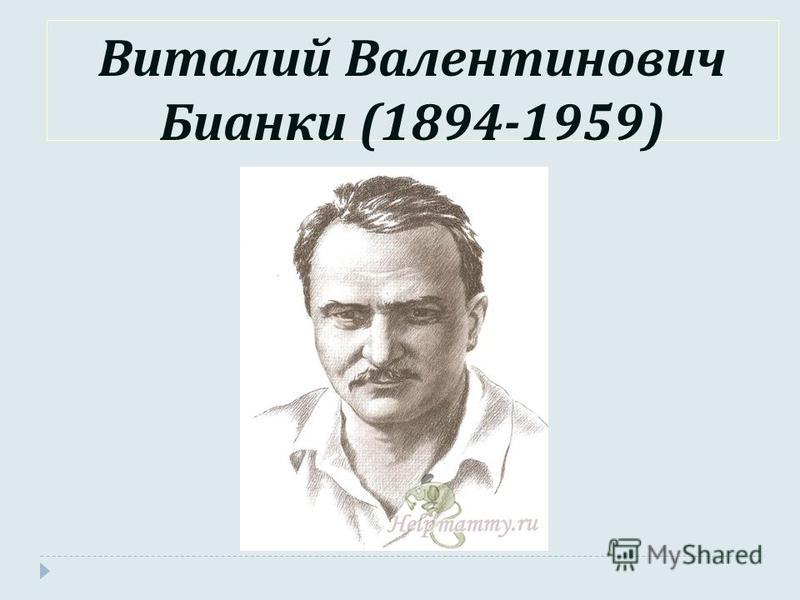Виталий Валентинович Бианки (1894-1959)