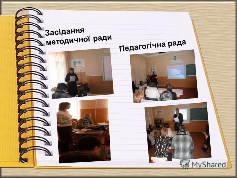Засідання методичної ради Педагогічна рада