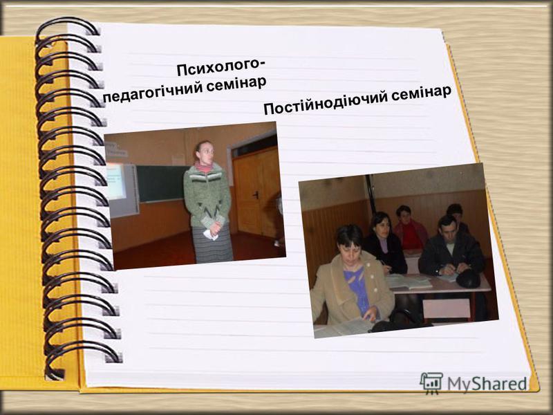 Психолого- педагогічний семінар Постійнодіючий семінар