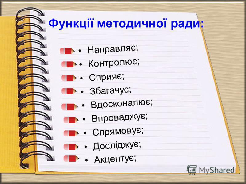 Функції методичної ради: Направляє; Контролює; Сприяє; Збагачує; Вдосконалює; Впроваджує; Спрямовує; Досліджує; Акцентує;