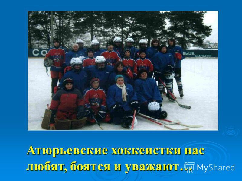 Атюрьевские хоккеистки нас любят, боятся и уважают…