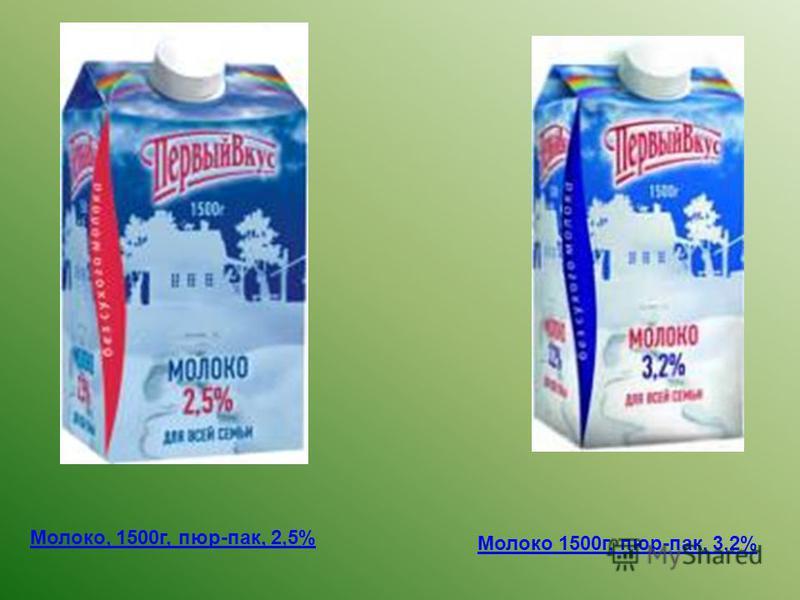 Молоко, 1500 г, пюр-пак, 2,5% Молоко 1500 г, пюр-пак, 3,2%
