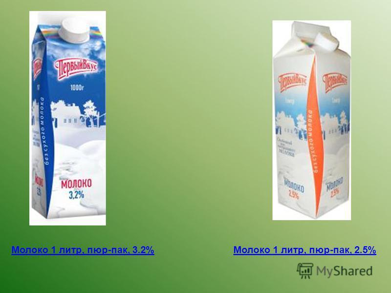 Молоко 1 литр, пюр-пак, 3.2%Молоко 1 литр, пюр-пак, 2.5%
