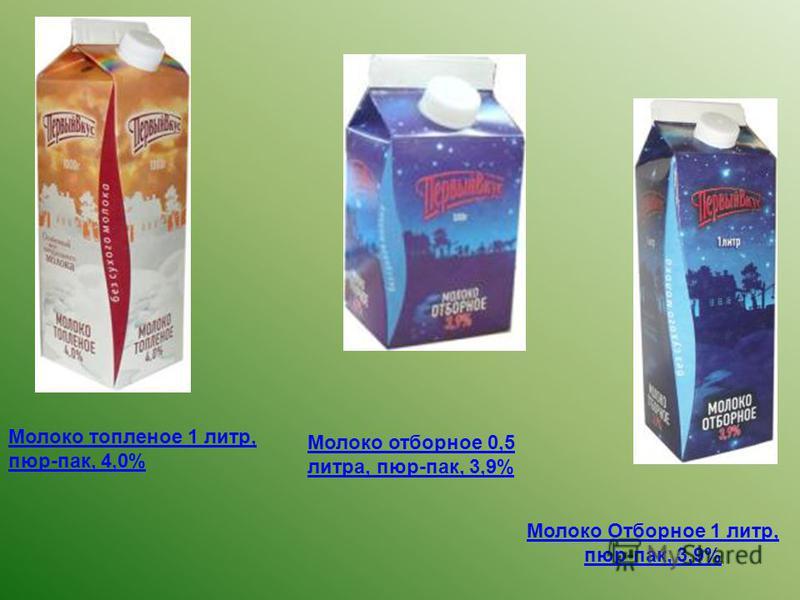 Молоко топленое 1 литр, пюр-пак, 4,0% Молоко Отборное 1 литр, пюр-пак, 3,9% Молоко отборное 0,5 литра, пюр-пак, 3,9%
