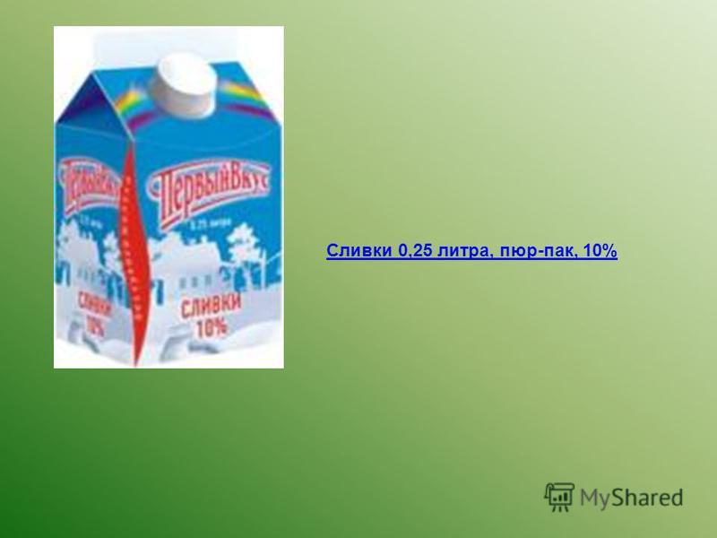 Сливки 0,25 литра, пюр-пак, 10%