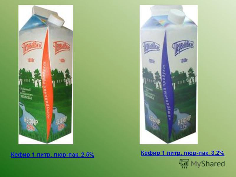 Кефир 1 литр, пюр-пак, 2.5% Кефир 1 литр, пюр-пак, 3.2%