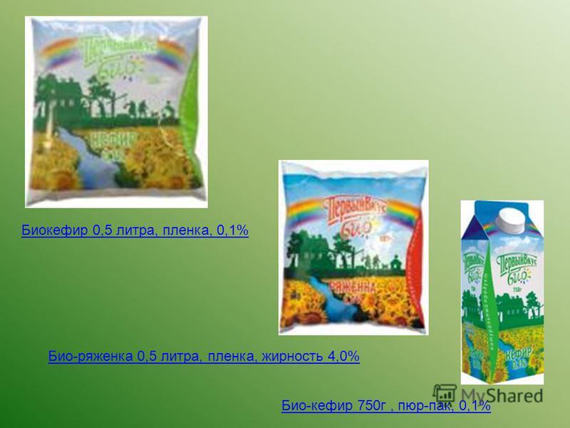 Биокефир 0,5 литра, пленка, 0,1% Био-ряженка 0,5 литра, пленка, жирность 4,0% Био-кефир 750 г, пюр-пак, 0,1%