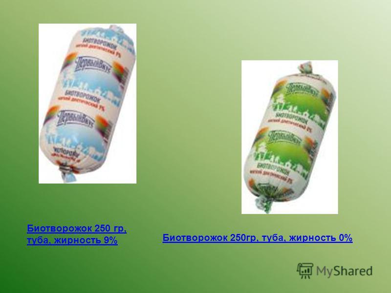 Биотворожок 250 гр, туба, жирность 9% Биотворожок 250 гр, туба, жирность 0%