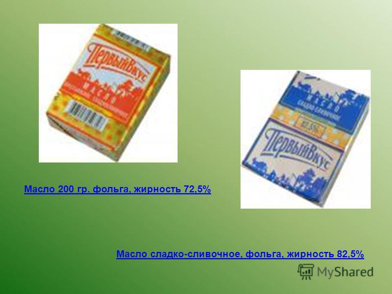 Масло 200 гр. фольга, жирность 72,5% Масло сладко-сливочное, фольга, жирность 82,5%