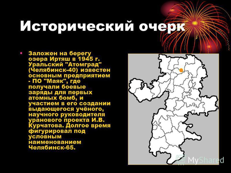 Исторический очерк Заложен на берегу озера Иртяш в 1945 г. Уральский