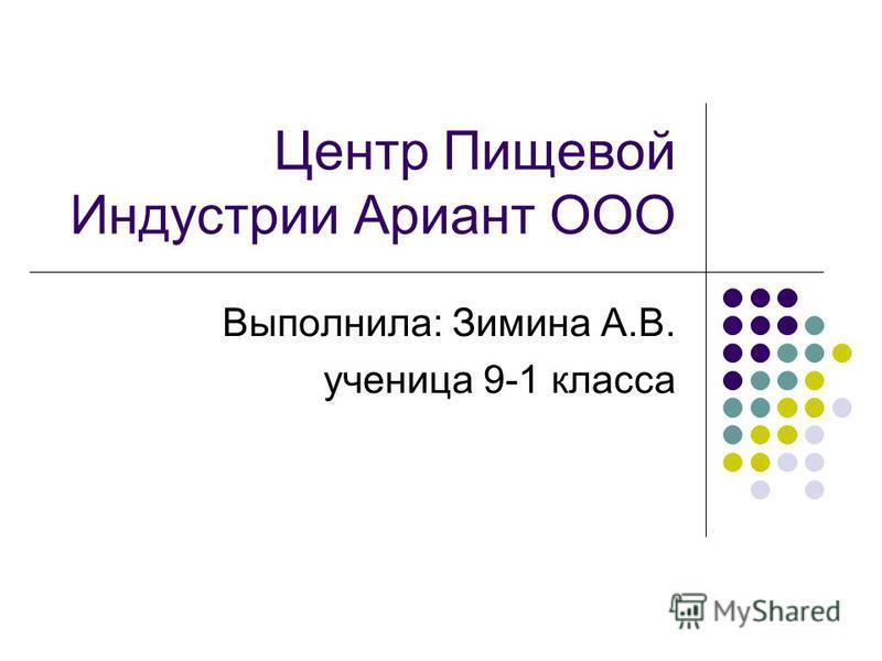 Центр Пищевой Индустрии Ариант ООО Выполнила: Зимина А.В. ученица 9-1 класса
