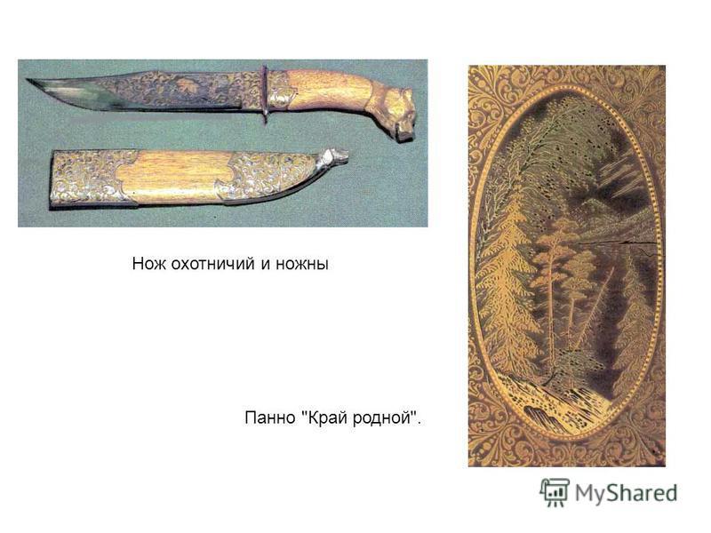 Нож охотничий и ножны Панно Край родной.