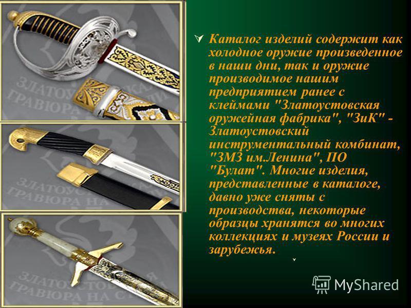 Каталог изделий содержит как холодное оружие произведенное в наши дни, так и оружие производимое нашим предприятием ранее с клеймами