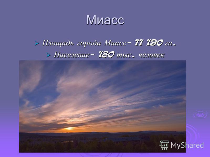 Миасс Площадь города Миасс - 11 190 га. Площадь города Миасс - 11 190 га. Население - 180 тыс. человек Население - 180 тыс. человек