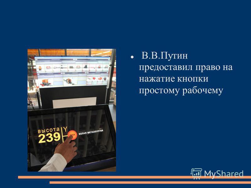 В.В.Путин предоставил право на нажатие кнопки простому рабочему